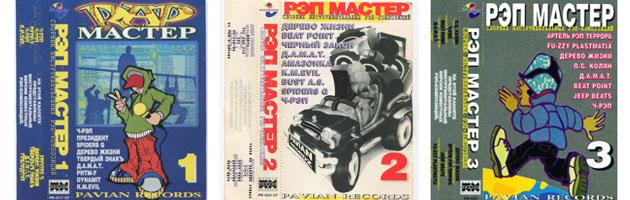 Рэп Мастер № 1-2-3, 1997-1998 (Pavian Records)