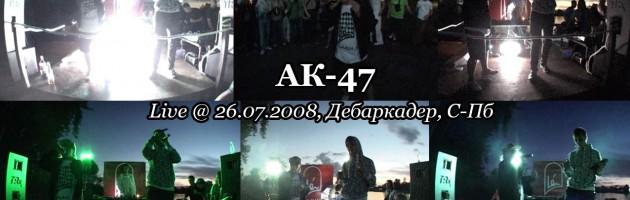 АК-47 • live @ 26.07.2008, Дебаркадер, С-Пб [Полная версия]