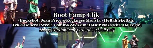 Boot Camp Clik (Buckshot, Sean Price & Rockness Monsta • Heltah Skeltah, Tek & General Steele • Smif'N'Wessun • Live @ HipHopKemp 2010.08.20