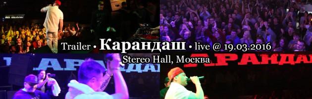 Trailer • Карандаш • live @ StereoHall, Москва, 2016.03.19