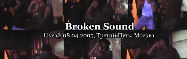 Broken Sound • live @ 08.04.2005, Третий Путь, Москва