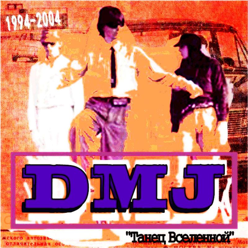 D.M.J.---Танец-Вселенной-(2004)