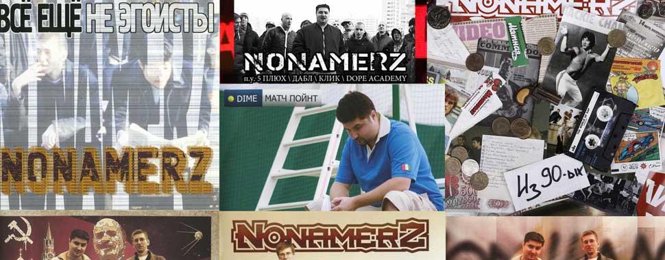 Релизы Nonamerz