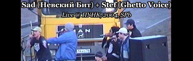 Арнольд, Зелёный Синдром, Sad, Steff • Live @ Наши Люди в Петергофе, 2004.05.02, С-Пб