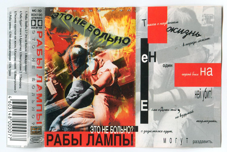 Рабы Лампы - Это Не Больно - 1998 MC 01
