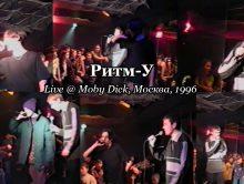 Ритм-У + D.O.B. [Sir-J & Legalize] • Live @ Моби Дик, Москва, 1996