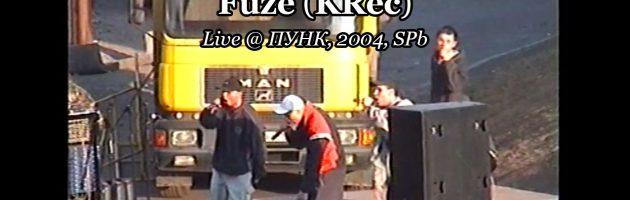 Sad + Garyman + Смоки Мо + Umbriaco + KRec • Live @ Наши Люди в Петергофе, 2004.05.02, С-Пб