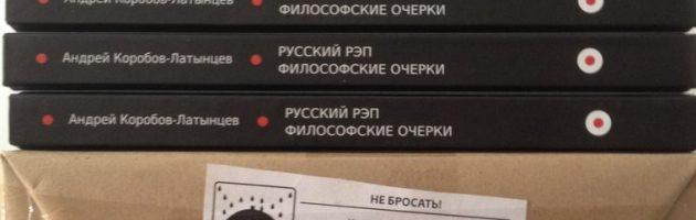 Вышла книга «Философские Очерки • Русский Рэп»