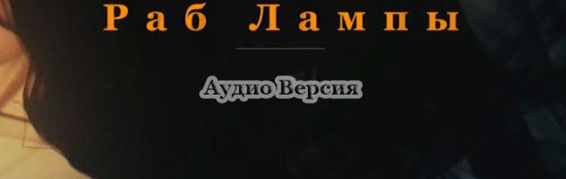 Аудио версия фильма Раб Лампы