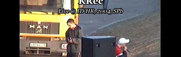 KRec • Live @ Наши Люди в Петергофе, 2004.05.02, С-Пб