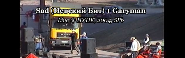 Sad (Невский Бит) + Garyman • Live @ Наши Люди в Петергофе, 2004.05.02, С-Пб