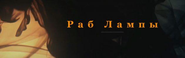 Фильм «Раб Лампы» 2016