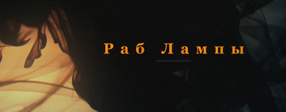 Фильм «Раб Лампы»