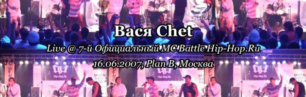Вася Chet • live @ 7-й Официальный MC Battle Hip-Hop.Ru, 16.06.2007, Plan B, Москва