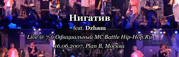 Нигатив feat. Dzham • live @ 7-й Официальный MC Battle Hip-Hop.Ru, 16.06.2007, Plan B, Москва