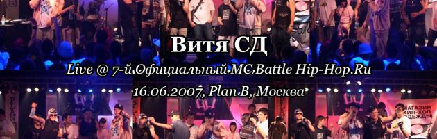Витя СД • live @ 7-й Официальный MC Battle Hip-Hop.Ru, 16.06.2007, Plan B, Москва