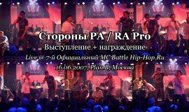 Стороны РА • live @ 7-й Официальный MC Battle Hip-Hop.Ru, 16.06.2007, Plan B, Москва