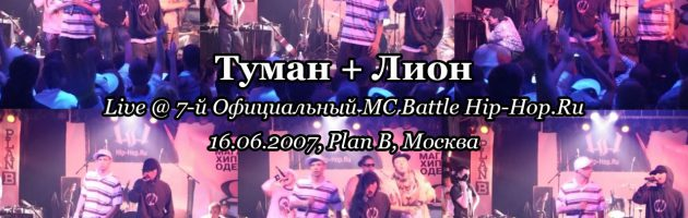 Туман + Лион • live @ 7-й Официальный MC Battle Hip-Hop.Ru, 16.06.2007, Plan B, Москва