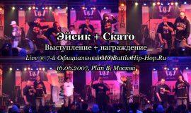 Эйсик + Скато • live @ 7-й Официальный MC Battle Hip-Hop.Ru, 16.06.2007, Plan B, Москва