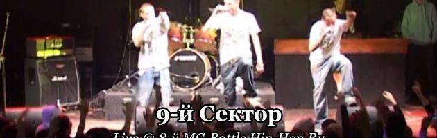 9-й Сектор • live @ 8-й MC-Battle Hip-Hop.Ru 25.12.2008, Точка, Москва