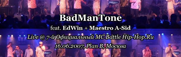 BadManTone • live @ 7-й Официальный MC Battle Hip-Hop.Ru, 16.06.2007, Plan B, Москва