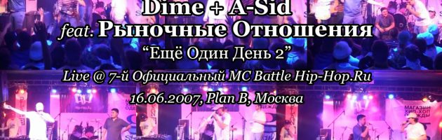 7-й Официальный MC Battle Hip-Hop.Ru, 16.06.2007, Plan B, Москва часть 01