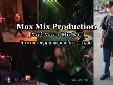 Max Mix Production • Чужая территория live @ 1996 [Mad Max + Mix MC]