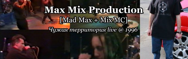 Max Mix Production • Чужая территория live @ 1996 [Mad Max + Mix MC]