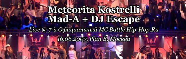 Meteorita Kostrelli + Mad-A + DJ Escape • live @ 7-й Официальный MC Battle Hip-Hop.Ru, 16.06.2007, Plan B, Москва