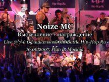 7-й Официальный MC Battle Hip-Hop.Ru, 16.06.2007, Plan B, Москва часть 02