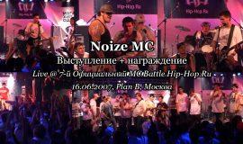 Noize MC • live + награждение @ 7-й Официальный MC Battle Hip-Hop.Ru, 16.06.2007, Plan B, Москва