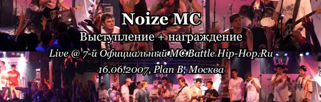 7-й Официальный MC Battle Hip-Hop.Ru, 16.06.2007, Plan B, Москва часть 02