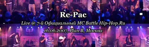 Re-Pac • live @ 7-й Официальный MC Battle Hip-Hop.Ru, 16.06.2007, Plan B, Москва