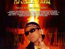 Музыка Улиц № 1-2-3-4-5-6, 2000-2001 (Элиас)