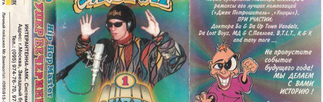 Hip-Hop Master: Супер Вечеринка № 1-2-3-4-5, 1997-1998 (Элиас)