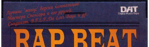 Rap Beat № 1-2-3-4, 1997-2001