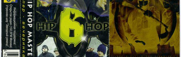 Hip-Hop Master: Супер Вечеринка № 6-7-8-9, 1998-2002 (Элиас)