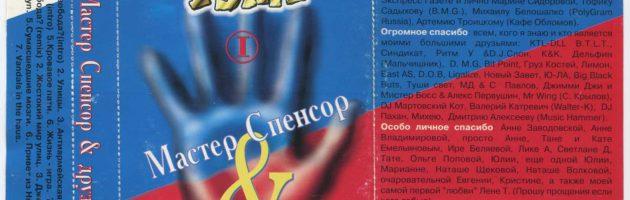 Мастер Спенсор & Друзья № 1-2, 1996-2001