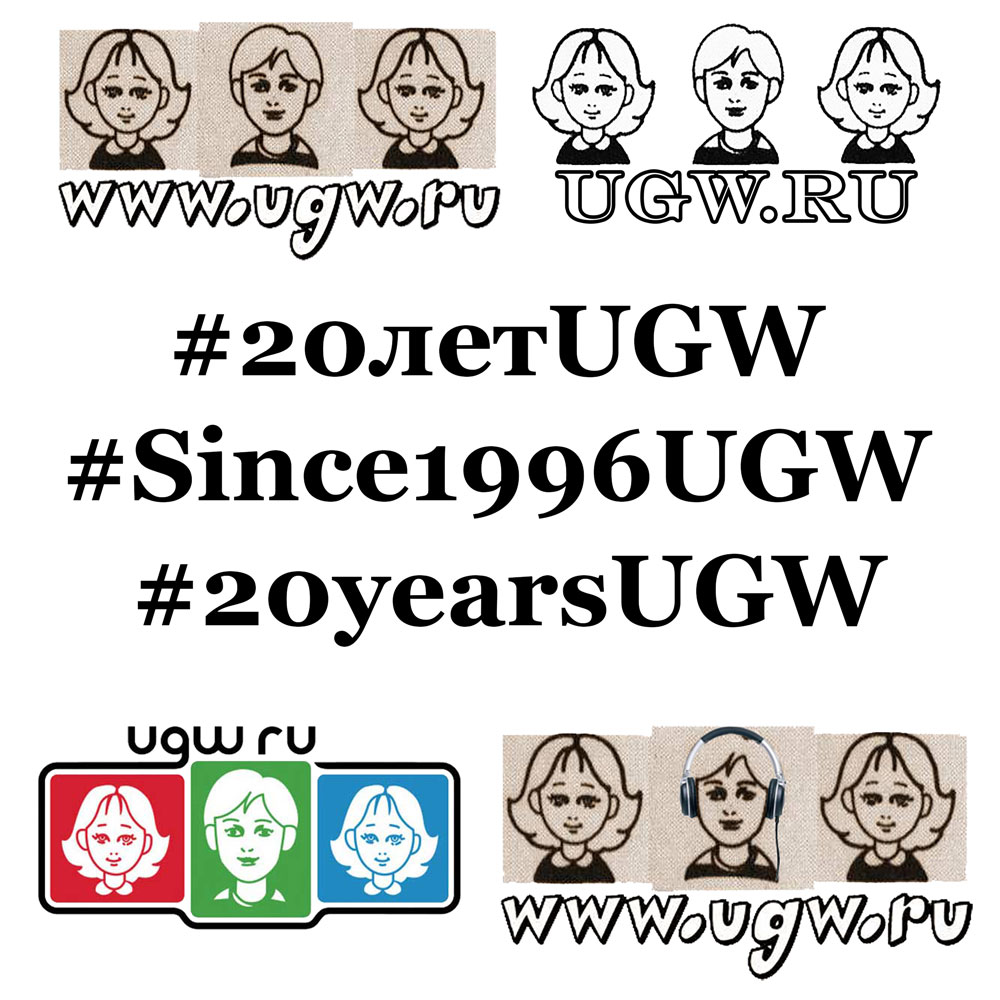 #20летUGW-#Since1996UGW-#20yearsUGW