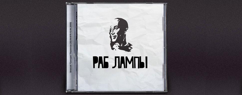 DVD+CD «Раб Лампы»