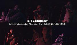 2H Company • live @ Джао Да, Москва, 06.10.2005 [FullUnCut]