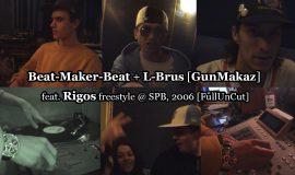 Beat-Maker-Beat + L-Brus [Gunmakaz] feat. Rigos freestyle @ 2006 [FullUnCut]