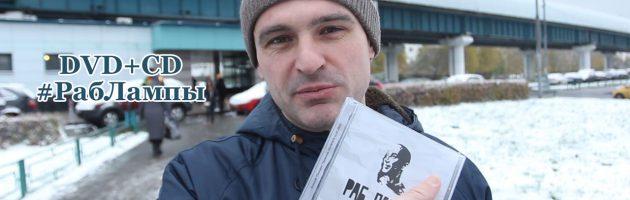 DVD+CD #РабЛампы @ Jeeep [КТЛ ДиЛЛ, Рабы Лампы, D.O.B. Com, Ярость Inc.] + Медный [Туши Свет]