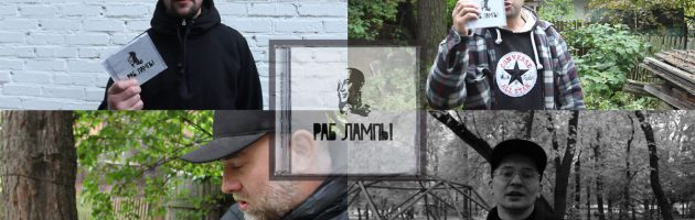 DVD+CD #РабЛампы @ Sir-J, Limmon G, Бледный, Мани Майк