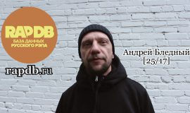Андрей Бледный [25/17] про RapDB.ru