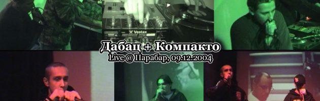 Дабац + Компакто • live @ Парабар, 09.12.2004