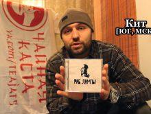 Кит [ЮГ, МСК] + Al Solo & ШЕFF [Bad Balance / 100Pro] @ DVD+CD #РабЛампы