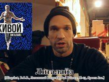Лигалайз • Про альбом «Живой» • DVD+CD #РабЛампы • #20ЛетUGW • RapDB