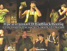 Презентация CD Big Black Bootiq @ 23.09.2004, Москва