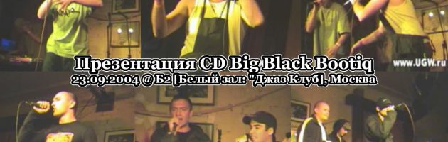 Презентация CD Big Black Bootiq @ 23.09.2004, Москва
